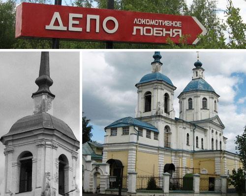 Киово-Спасская церковь. Депо