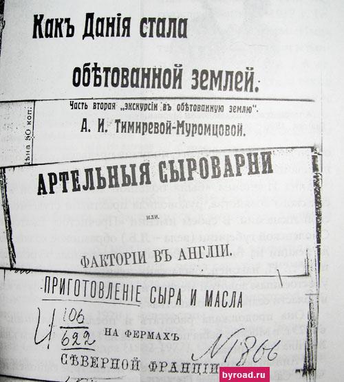 Книги Тимиревой-Муромцевой