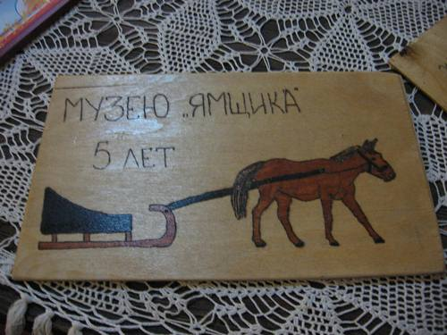 Табличка из музея Ямщика