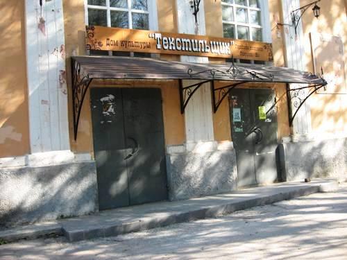 Городской Дом культуры, Гаврилов Ям
