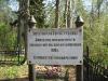 """Углич. Церковь Михаила Архангела """"что в бору"""". Братская могила 1610 г"""