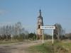 По дороге в Мышкин. Деревня Спасское. Колокольня